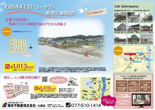 160723石山寺プリントパック.jpg